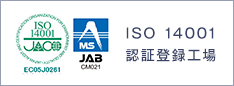 ISO 14001 認証登録工場